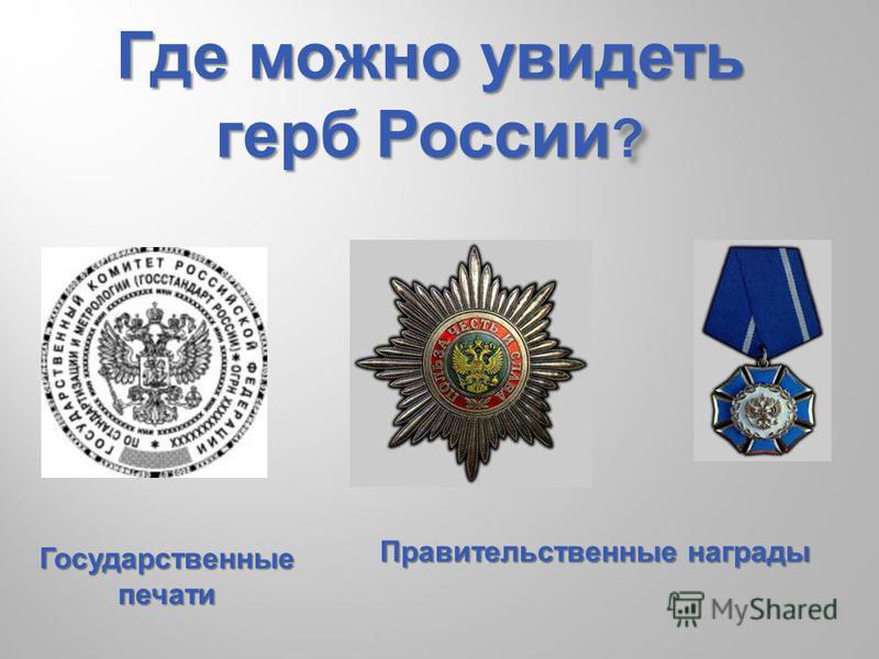 Гдеможноувидеть герб России ? Где можно увидеть герб России ? Государственныепечати Правительственные награды
