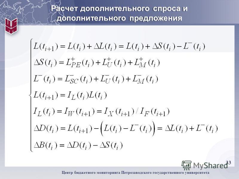 33 Центр бюджетного мониторинга Петрозаводского государственного университета Расчет дополнительного спроса и дополнительного предложения