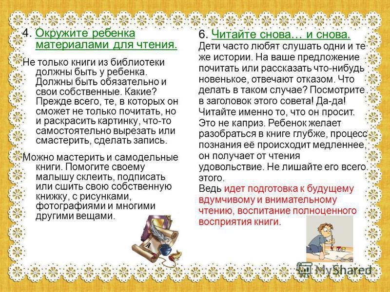 4. Окружите ребенка материалами для чтения. Не только книги из библиотеки должны быть у ребенка. Должны быть обязательно и свои собственные. Какие? Прежде всего, те, в которых он сможет не только почитать, но и раскрасить картинку, что-то самостоятел