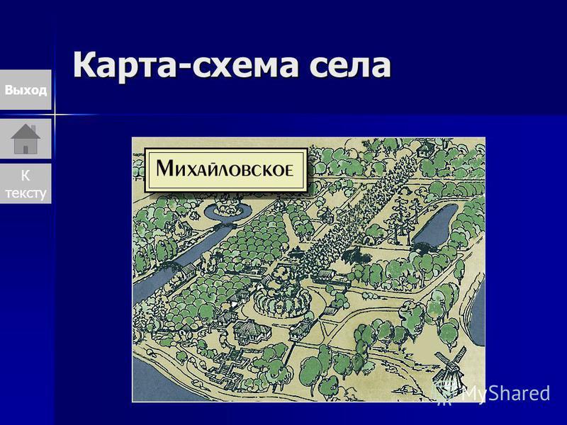 Карта-схема села Выход К тексту