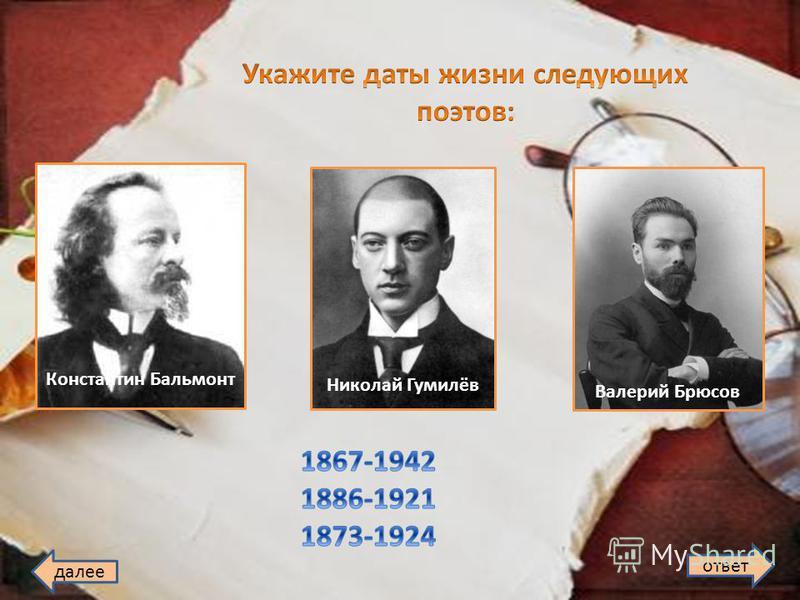 Константин Бальмонт Николай Гумилёв Валерий Брюсов далее ответ