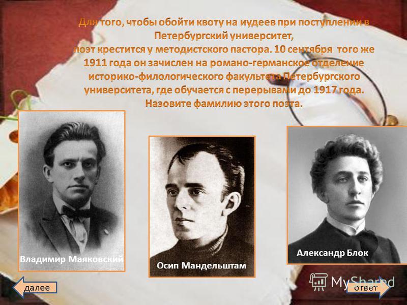 Владимир Маяковский Осип Мандельштам Александр Блок далее ответ