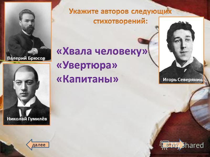 Валерий Брюсов Николай Гумилёв Игорь Северянин далее ответ