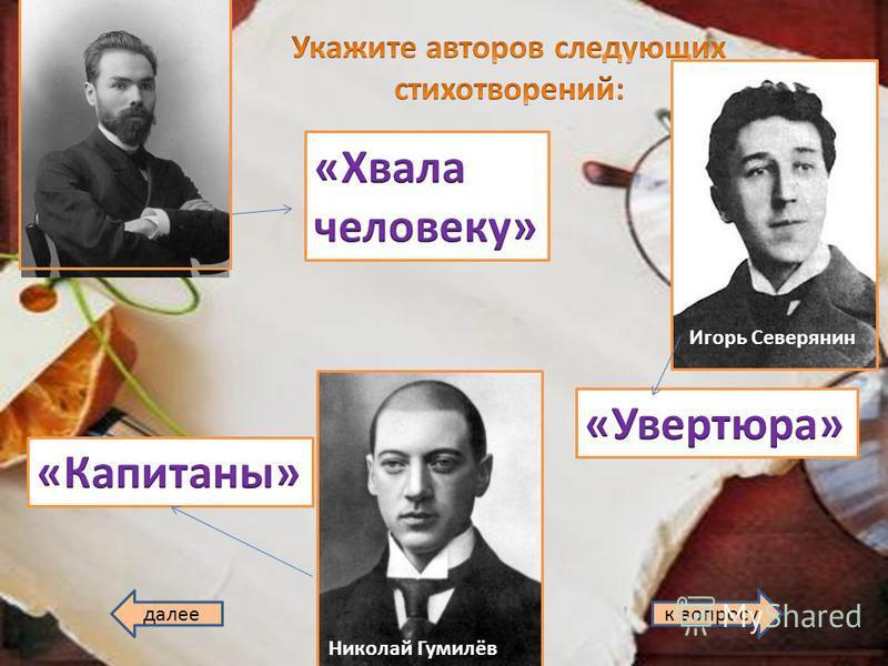 Валерий Брюсов Николай Гумилёв Игорь Северянин далее к вопросу
