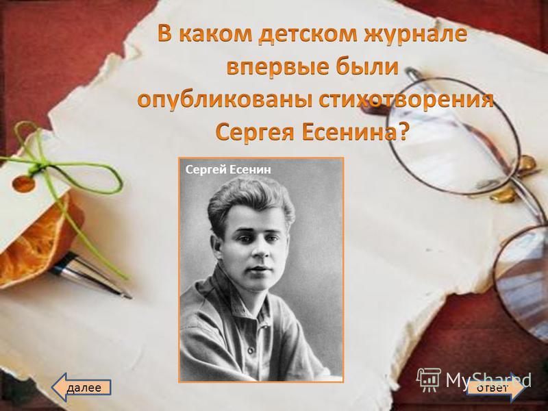 Сергей Есенин далее ответ