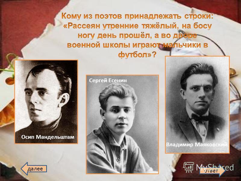 Осип Мандельштам Сергей Есенин Владимир Маяковский далее ответ
