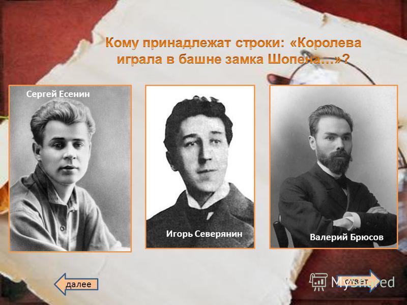 Сергей Есенин Игорь Северянин Валерий Брюсов далее ответ