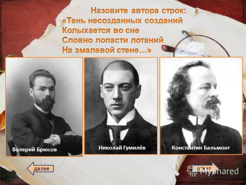 Валерий Брюсов Николай Гумилёв Константин Бальмонт далее ответ