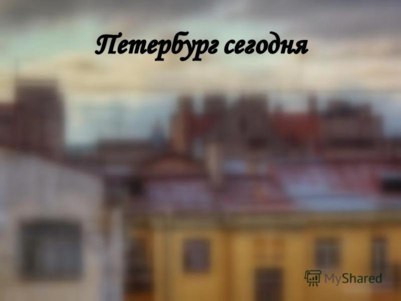 Образ Петербурга в романе Ф. М. Достоевского Преступление и наказание глубоко символичен. Он выступает действующим лицом, соучастником страшного преступления Раскольникова, а также и его раскаяния, возвращения в мир людей.