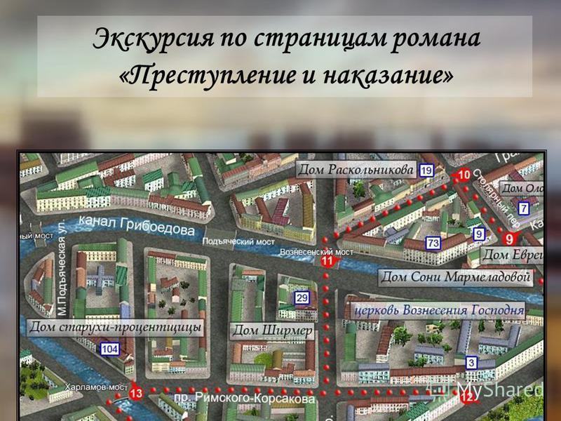 Петербург Достоевского –грязный, мрачный, тупиковый, сумрачный и поистине ужасающий город. Петербург – это страшное царство нищеты, бесправия, город облупленных стен, невыносимой духоты и зловония. Герои Достоевского живут в страшном душевном напряже