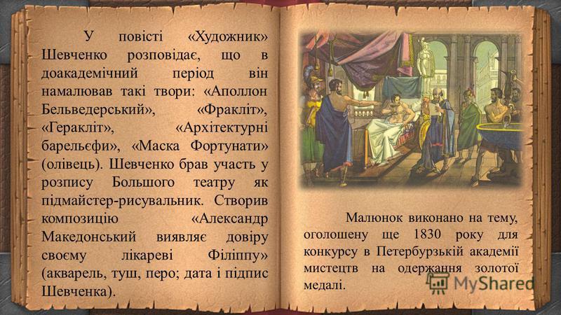 1833 року він намалював портрет поміщика Павла Енгельгардта (акварель; оригінал, датований автором, зберігається в Національному музеї Тараса Шевченка в Києві). Павло Енгельгардт
