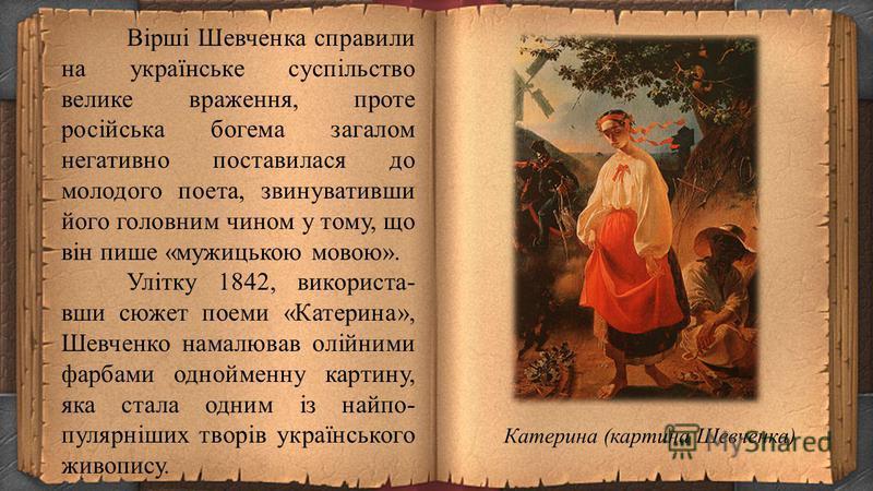 Окремими виданнями вийшли поеми «Гайдамаки» (1841) та «Гамалія» (1844).