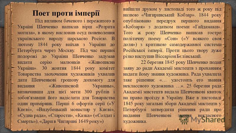 Перша подорож Україною 13 травня 1843 року Шевченко з Петербурга виїхав до України. Зупинився поет у Качанівці на Чернігівщині (маєток поміщика Григорія Тарновського). У червні 1843 побував у Києві, де познайомився з Михайлом Максимовичем та Пантелей