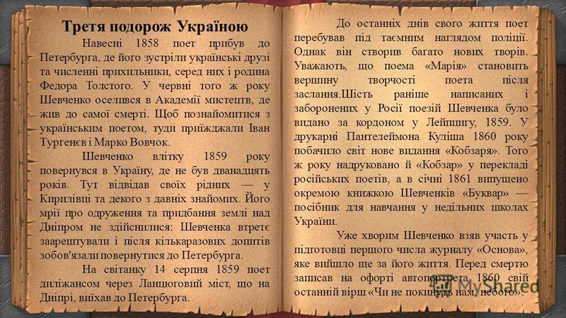 Арешт і заслання Навесні 1846 року Шевченко прибув до Києва й оселився в будинку в колишньому провулку «Козине болото». У квітні Тарас пристав до Кирило-Мефодіївського братства таємної політичної організації, заснованої з ініціативи Миколи Костомаров