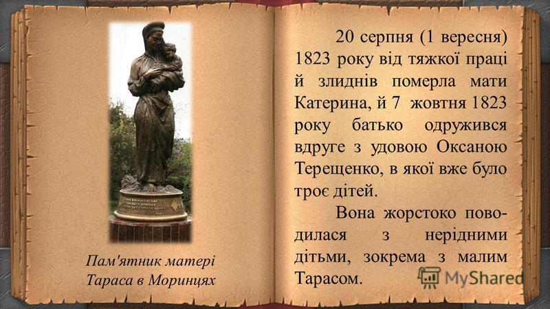 Восени 1822 року Тарас Шевченко почав учитися грамоти в місцевого дяка Совгиря. У той час ознайо- мився з творами Григорія Сковороди. В період 1822-1828 років він намалював «Коні. Солдати» (цей твір не знайдено). Сковорода Григорій Савич