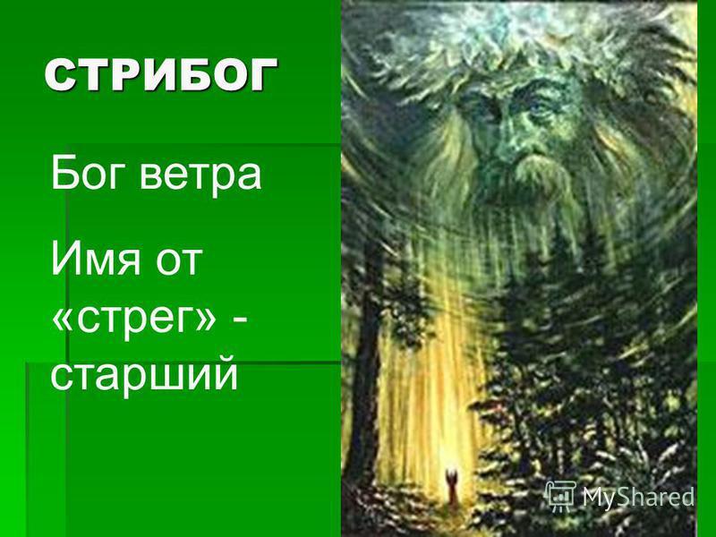 СТРИБОГ Бог ветра Имя от «стрег» - старший
