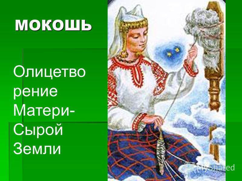 МОКОШЬ Олицетво рение Матери- Сырой Земли