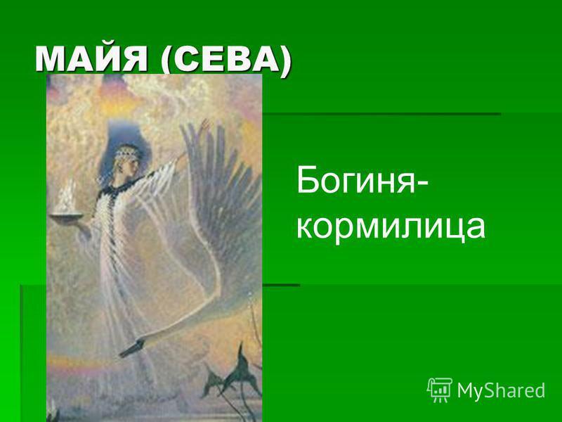 МАЙЯ (СЕВА) Богиня- кормилица