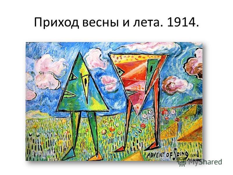 Приход весны и лета. 1914.