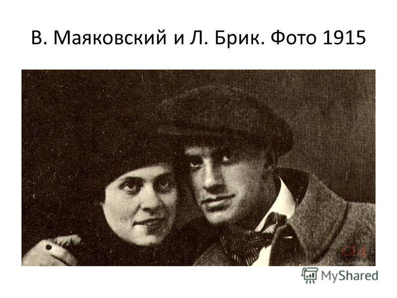 В. Маяковский и Л. Брик. Фото 1915