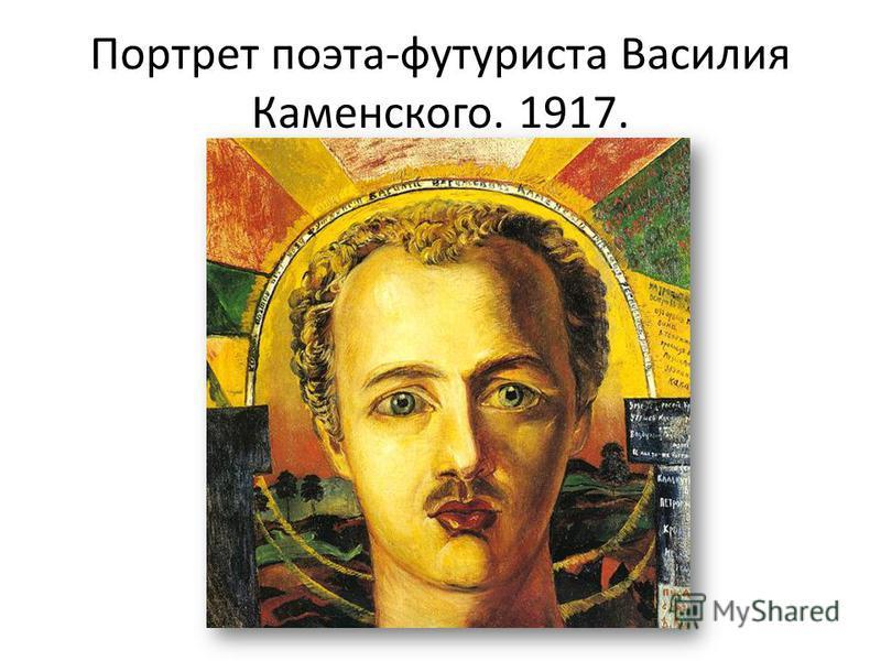 Портрет поэта-футуриста Василия Каменского. 1917.