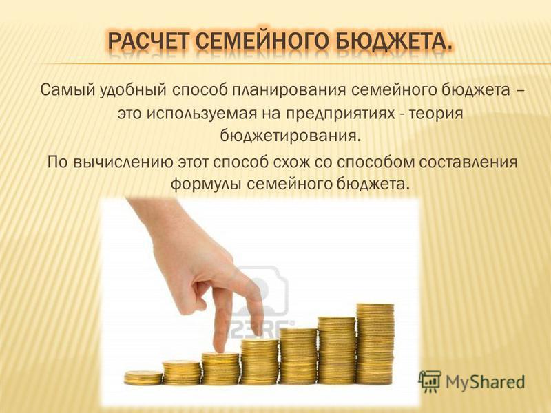 Самый удобный способ планирования семейного бюджета – это используемая на предприятиях - теория бюджетирования. По вычислению этот способ схож со способом составления формулы семейного бюджета.