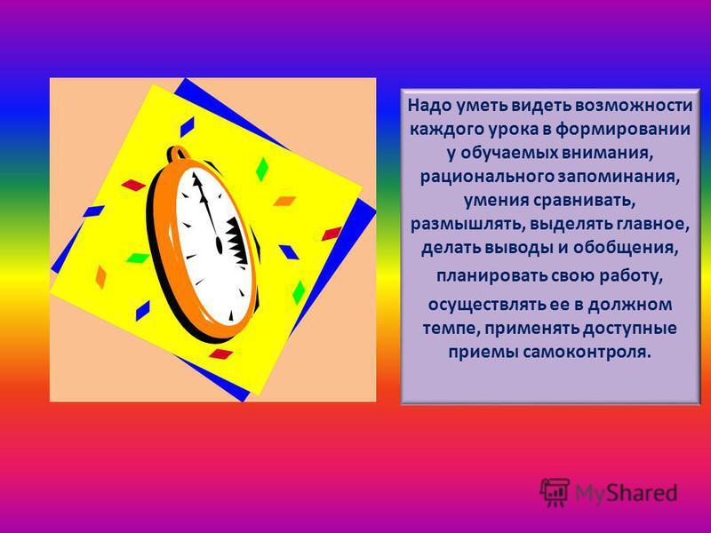 Эффективность использования рабочего времени на уроках Муниципальное общеобразовательное учреждение «Средняя общеобразовательная школа 1 п. Пангоды».