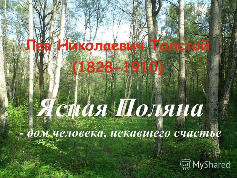 Лев Николаевич Толстой (1828-1910) Ясная Поляна - дом человека, искавшего счастье