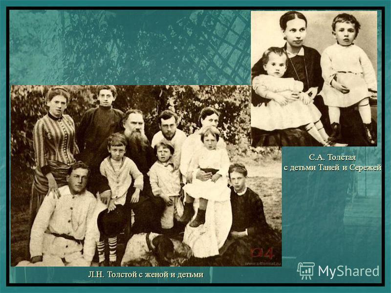 Л.Н. Толстой с женой и детьми С.А. Толстая с детьми Таней и Сережей