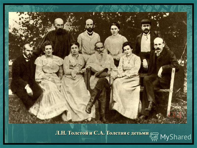 Л.Н. Толстой и С.А. Толстая с детьми