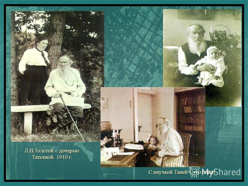 Л.Н.Толстой с дочерью Татьяной. 1910 г. С внучкой Таней Сухотиной