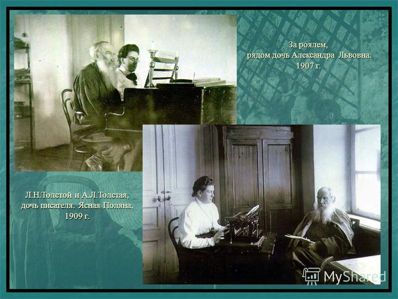 Л.Н.Толстой и А.Л.Толстая, дочь писателя. Ясная Поляна, 1909 г. За роялем, рядом дочь Александра Львовна. рядом дочь Александра Львовна. 1907 г.