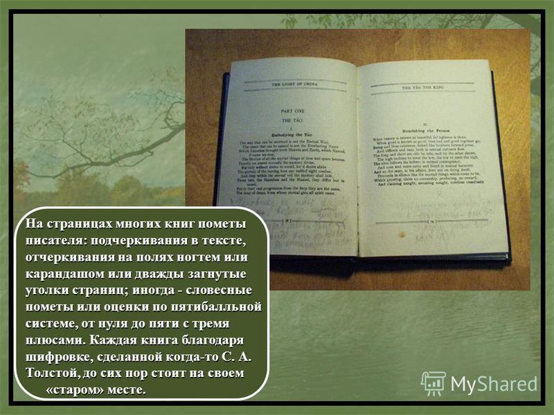 На страницах многих книг пометы писателя: подчеркивания в тексте, отчеркивания на полях ногтем или карандашом или дважды загнутые уголки страниц; иногда - словесные пометы или оценки по пятибалльной системе, от нуля до пяти с тремя плюсами. Каждая кн