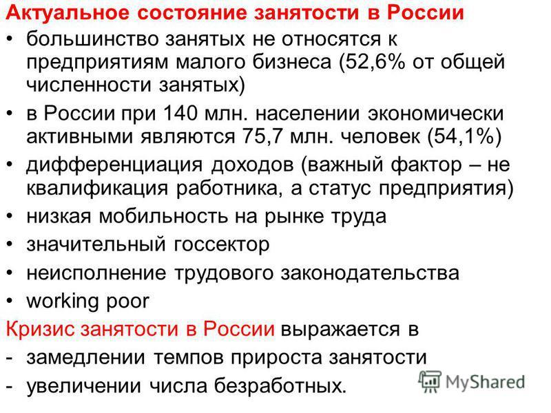 Актуальное состояние занятости в России большинство занятых не относятся к предприятиям малого бизнеса (52,6% от общей численности занятых) в России при 140 млн. населении экономически активными являются 75,7 млн. человек (54,1%) дифференциация доход