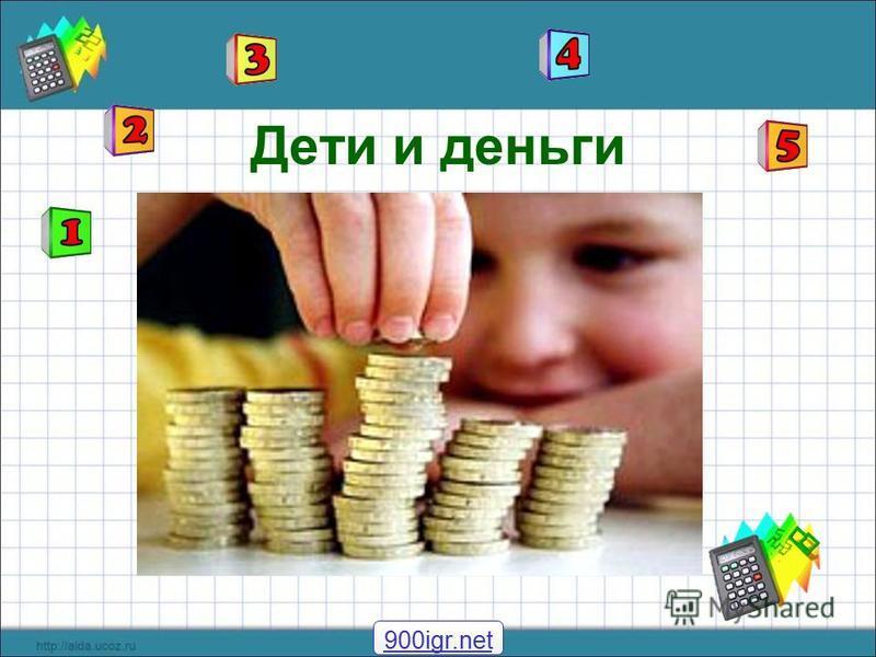 Дети и деньги 900igr.net