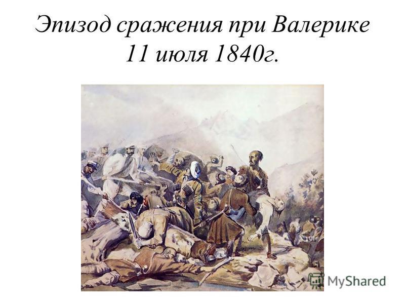 Эпизод сражения при Валерике 11 июля 1840 г.