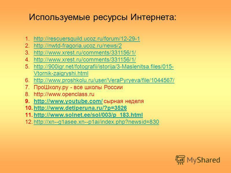 Используемые ресурсы Интернета: 1.http://rescuersguild.ucoz.ru/forum/12-29-1http://rescuersguild.ucoz.ru/forum/12-29-1 2.http://nwtd-fragoria.ucoz.ru/news/2http://nwtd-fragoria.ucoz.ru/news/2 3.http://www.xrest.ru/comments/331156/1/http://www.xrest.r