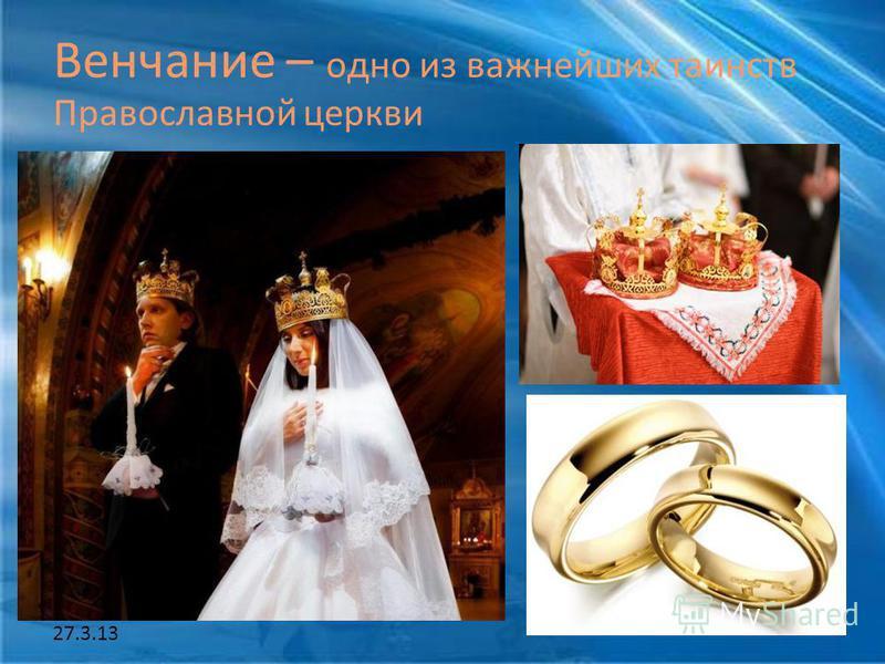 Венчание – одно из важнейших таинств Православной церкви