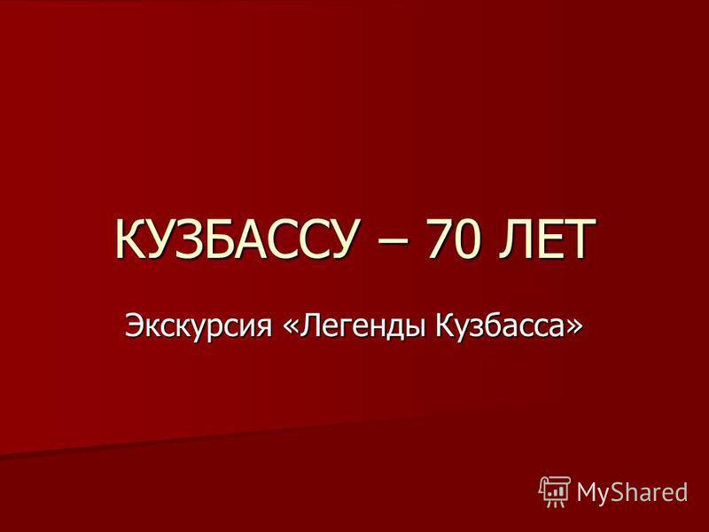 КУЗБАССУ – 70 ЛЕТ Экскурсия «Легенды Кузбасса»