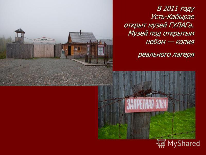 В 2011 году Усть-Кабырзе открыт музей ГУЛАГа. Музей под открытым небом копия реального лагеря