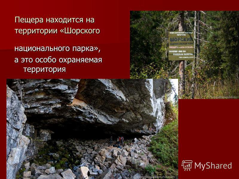 Пещера находится на территории «Шорского национального парка», а это особо охраняемая территория