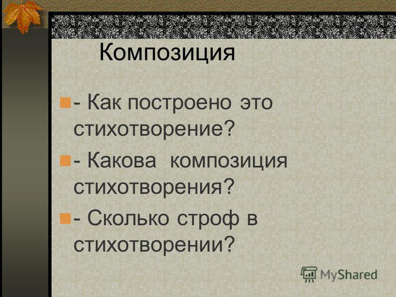 Композиция - Как построено это стихотворение? - Какова композиция стихотворения? - Сколько строф в стихотворении?