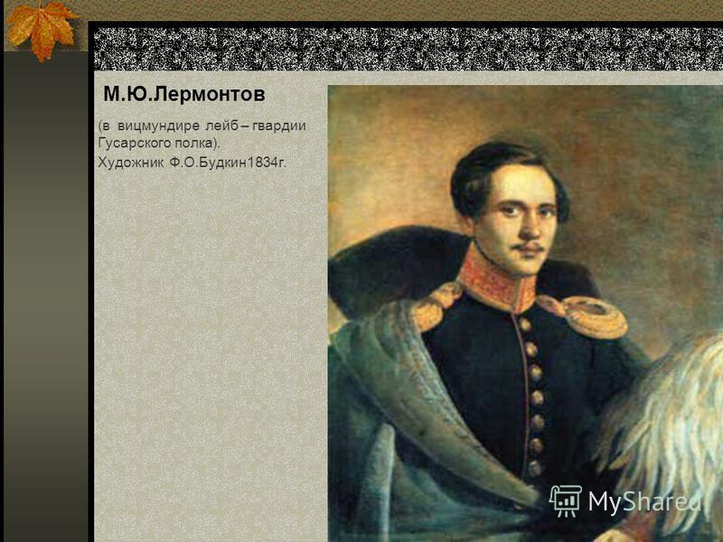 М.Ю.Лермонтов (в вицмундире лейб – гвардии Гусарского полка). Художник Ф.О.Будкин 1834 г.