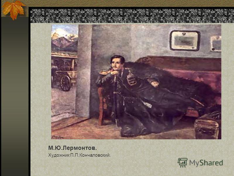 М.Ю.Лермонтов. Художник П.П.Кончаловский.