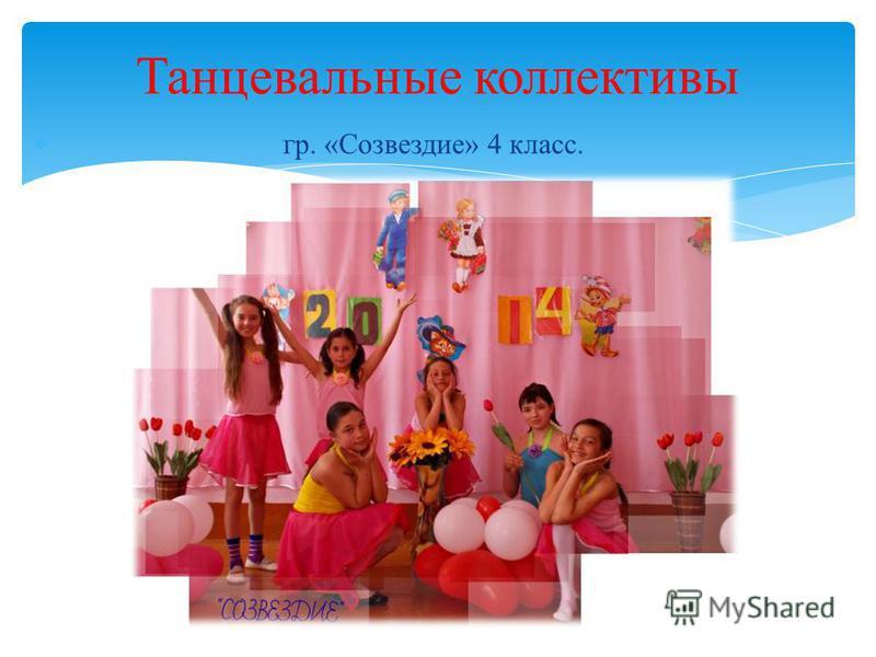гр. «Созвездие» 4 класс. Танцевальные коллективы