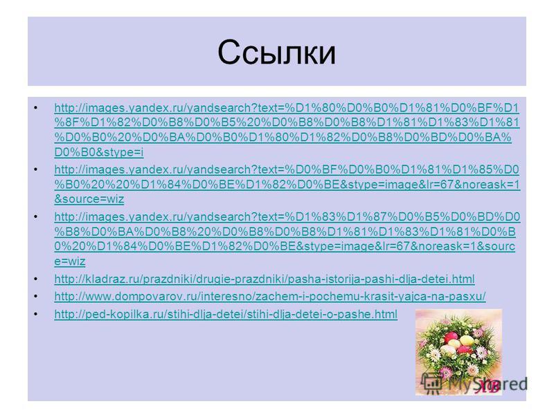 Ссылки http://images.yandex.ru/yandsearch?text=%D1%80%D0%B0%D1%81%D0%BF%D1 %8F%D1%82%D0%B8%D0%B5%20%D0%B8%D0%B8%D1%81%D1%83%D1%81 %D0%B0%20%D0%BA%D0%B0%D1%80%D1%82%D0%B8%D0%BD%D0%BA% D0%B0&stype=ihttp://images.yandex.ru/yandsearch?text=%D1%80%D0%B0%D