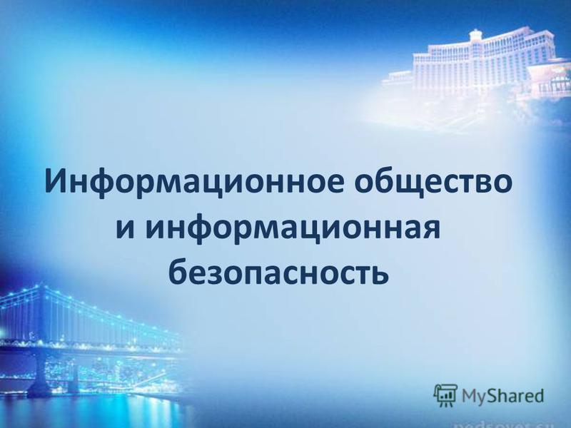 Информационное общество и информационная безопасность
