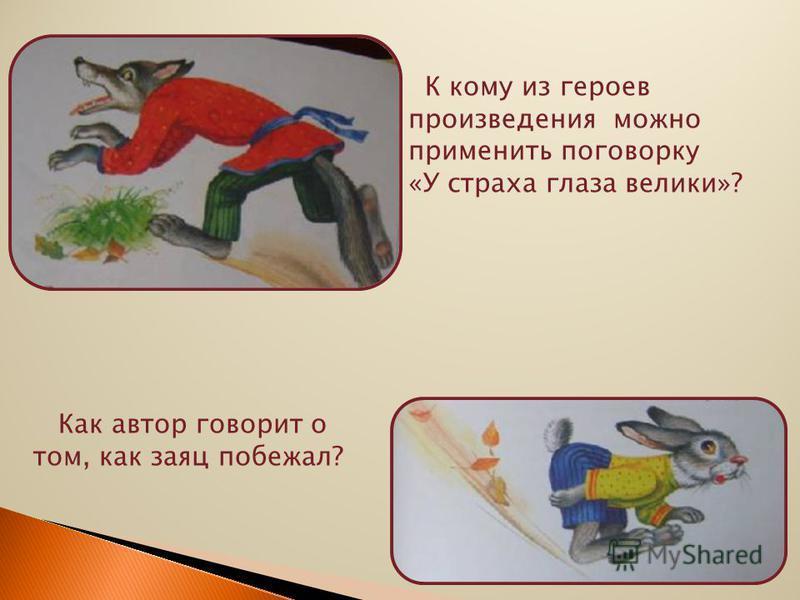 Как автор говорит о том, как заяц побежал? К кому из героев произведения можно применить поговорку «У страха глаза велики»?