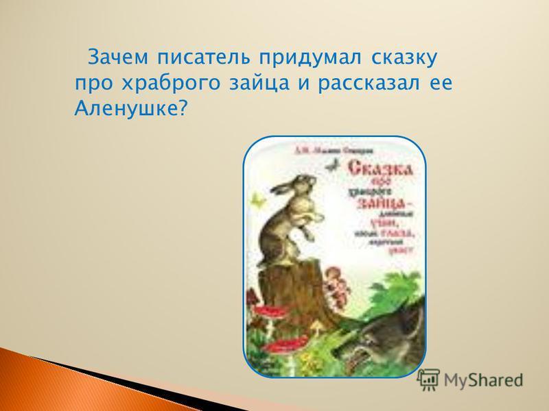 Зачем писатель придумал сказку про храброго зайца и рассказал ее Аленушке?