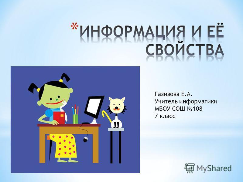 Газизова Е.А. Учитель информатики МБОУ СОШ 108 7 класс